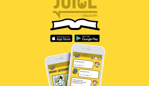 テーマはストリートカルチャー英語学習アプリ「JUICE」のチャット形式3択アプリのレビュー!