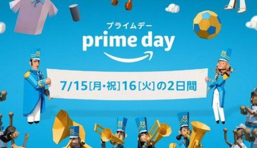 【Amazonプライムデー】プライム会員が欲しいものを安く手に入れるチャンス!
