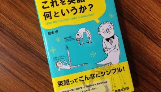 「これを英語で何というか?」というとても有名な本があります!大変お世話になってます!