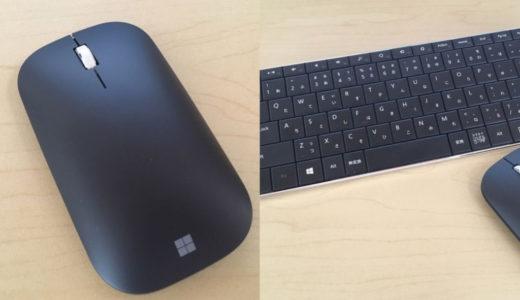 【おすすめ】人気Bluetooth ワイヤレス マイクロソフトPC周辺機器 マウス・キーボード2選