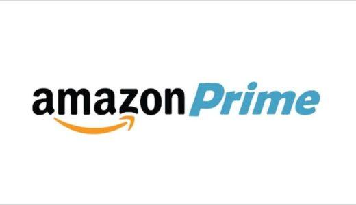 おすすめ【Amazonプライム】徹底レビュー:プライム会員になると超お得になる点!