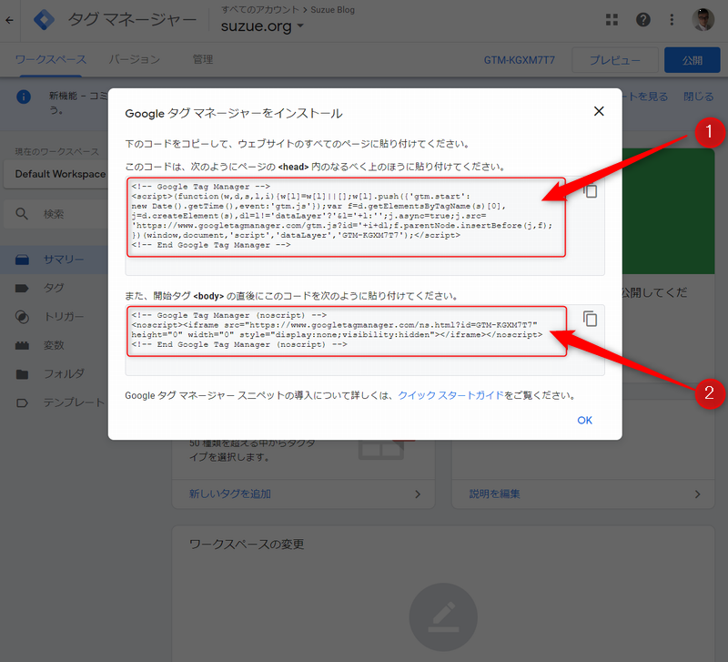 Googleタグマネージャー利用規約画面