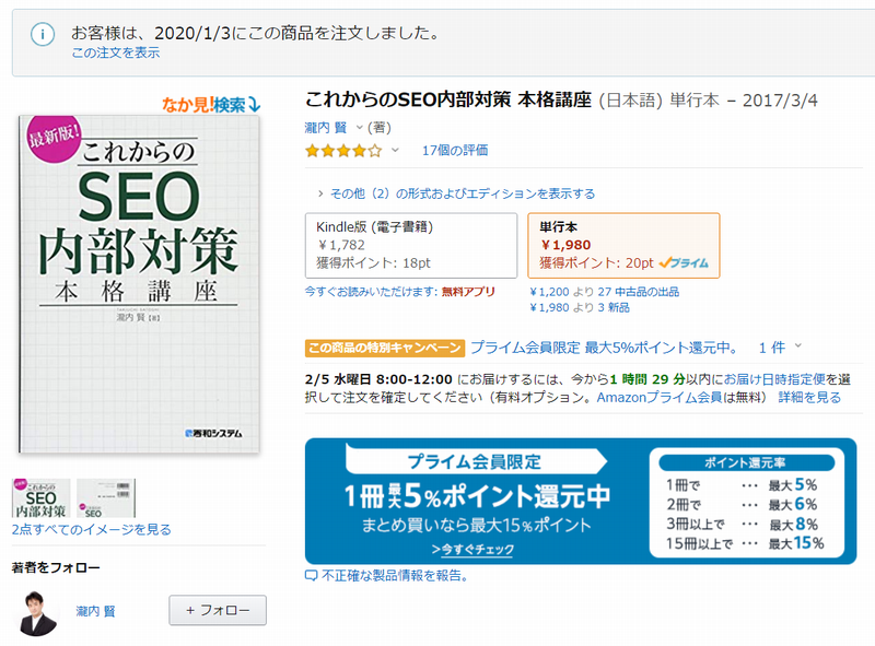これからのAmazonの購入画面SEO内部対策の表紙