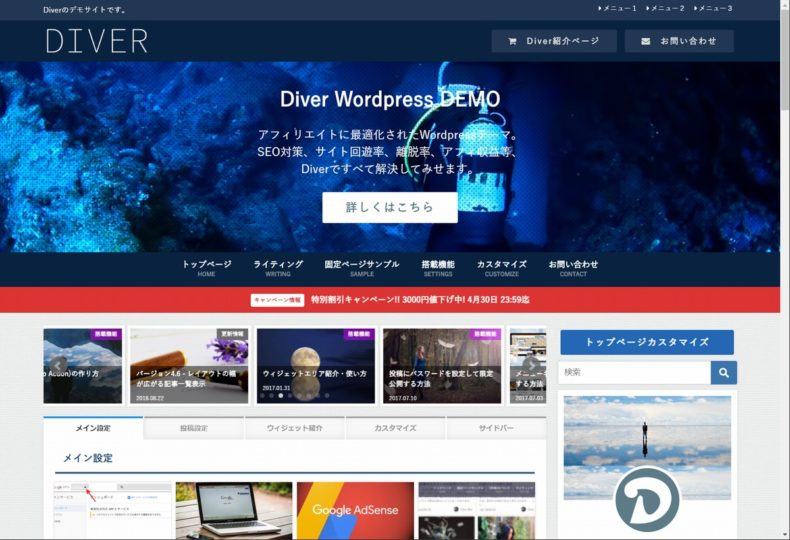 Diverサイトのトップページ画像
