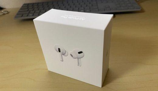 【デメリットあり】AirPods Proレビュー:使い方・音質・操作感・小技・ソニーWF-1000XM3との比較も!