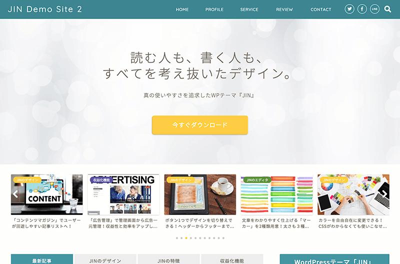 JINテーマサイトの画像