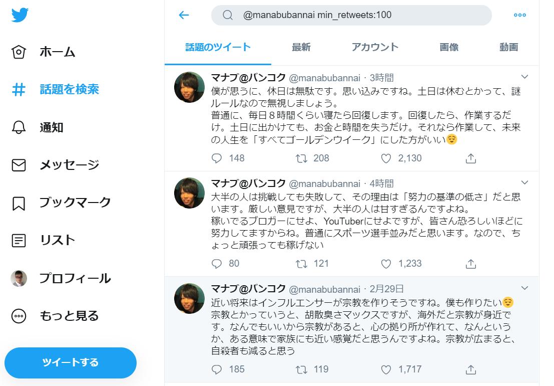 バンナイマナブさんのリツイート100以上のツイート