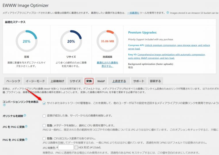 EWWW Image Optimizerの変換画面