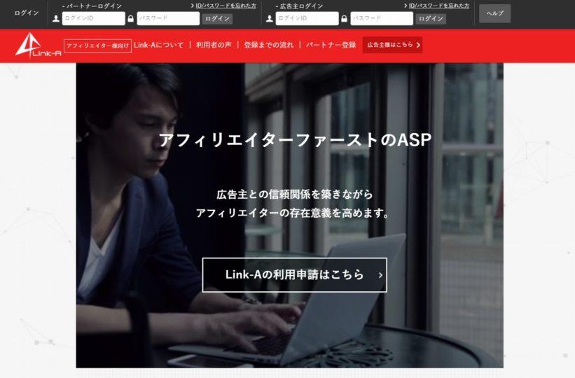 Link-Aのトップページ