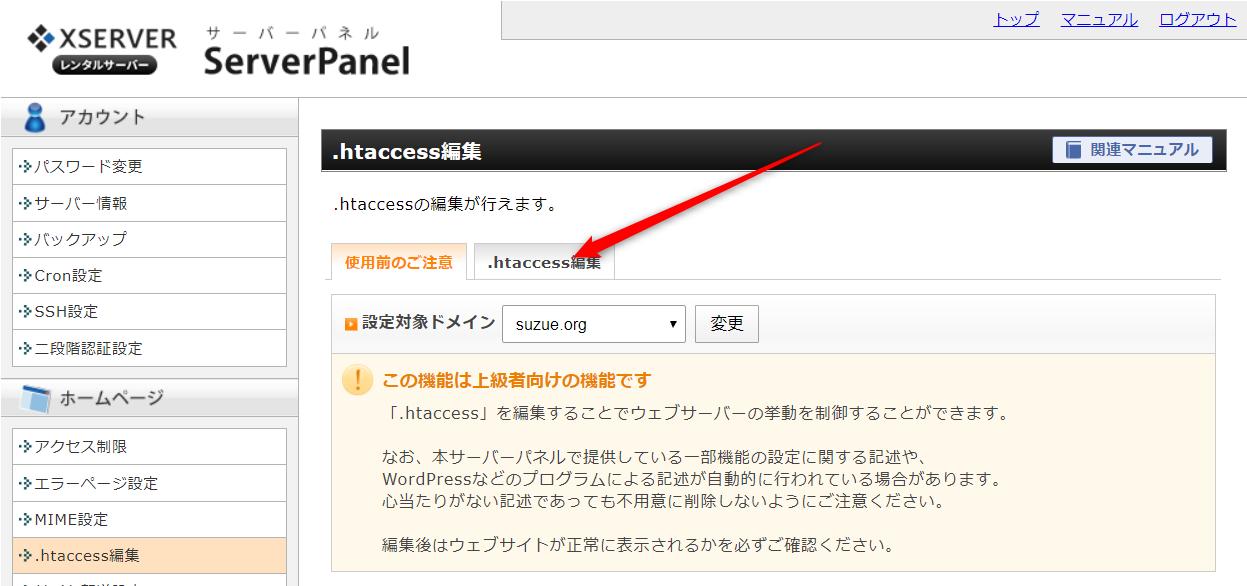.htaccess編集のタブをクリックする画像