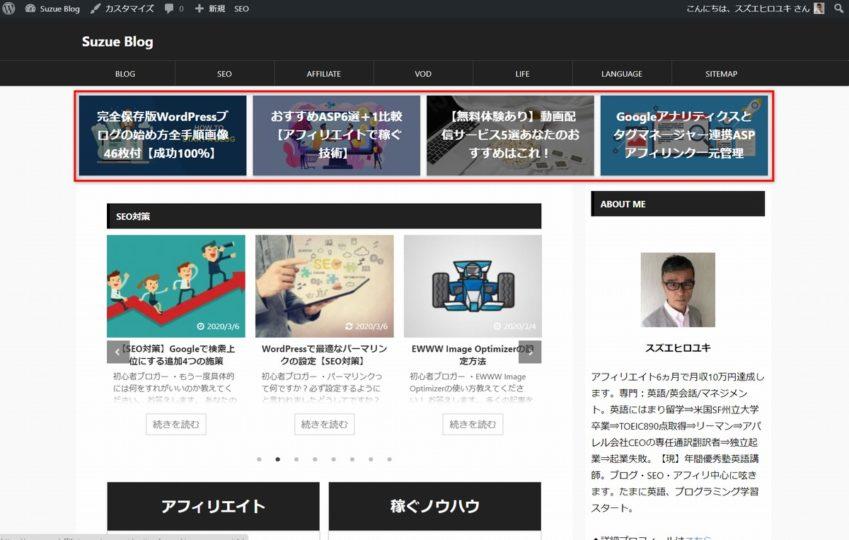 Suzue Blogトップページの画像
