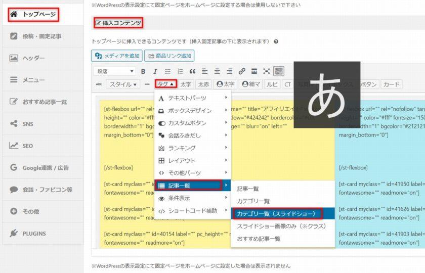 AFFINGER5の管理画面挿入コンテンツ画像