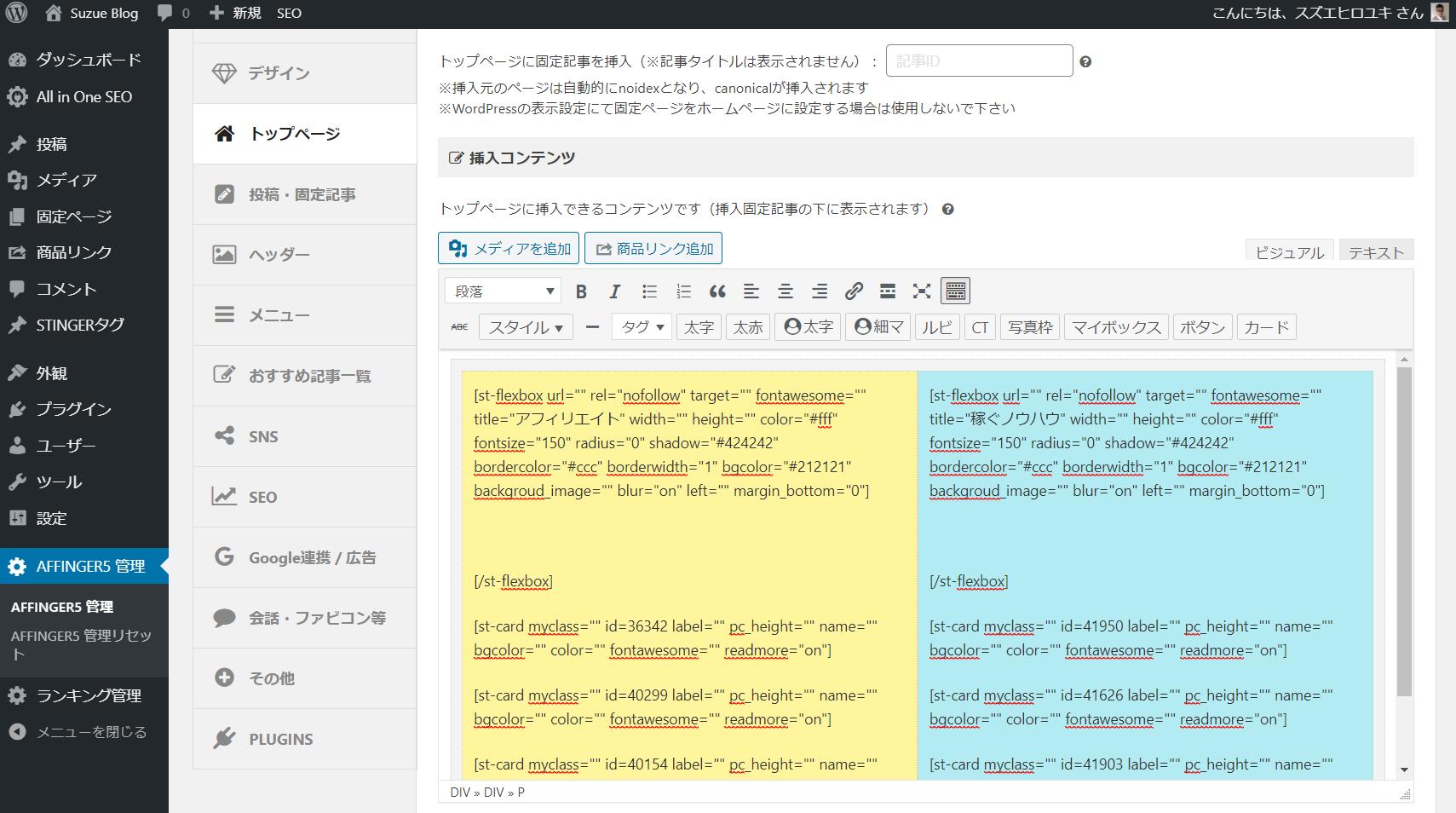 AFFINGER5の管理画面の挿入コンテンツ枠完成の画像