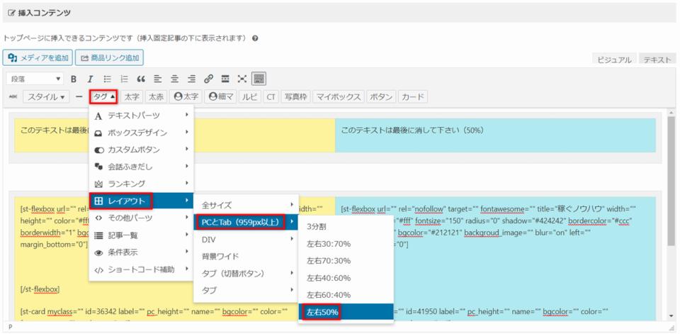 AFFINGER5の管理画面の挿入コンテンツ画像
