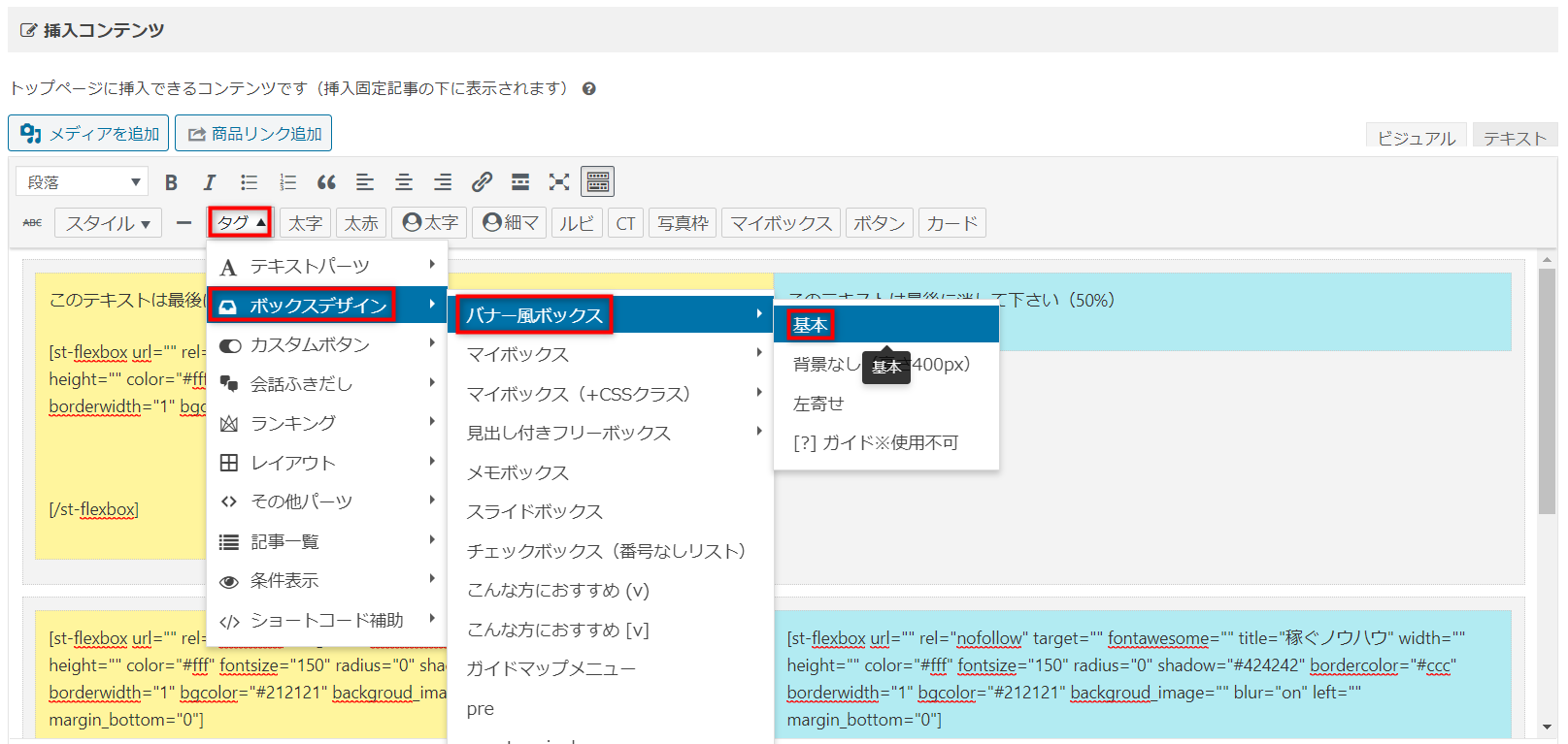 AFFINGER5の管理画面の挿入コンテンツ枠の画像