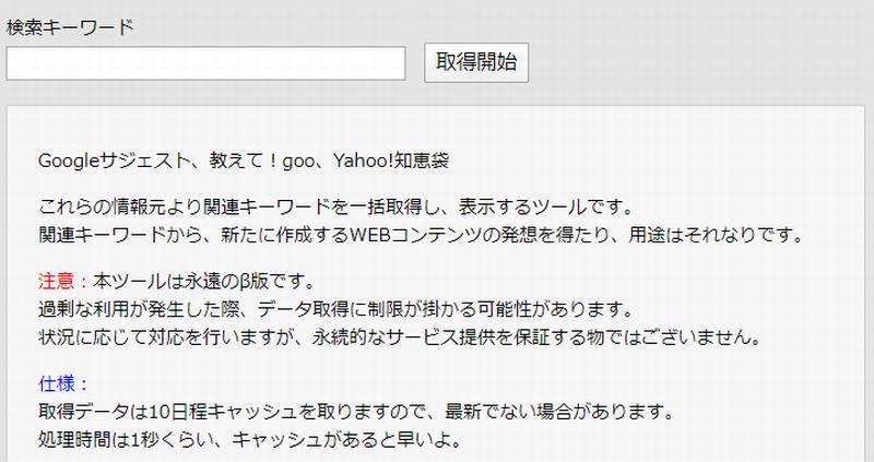 関連キーワード取得ツールのトップページ画像