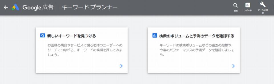 Googleキーワードプランナーの次の画像
