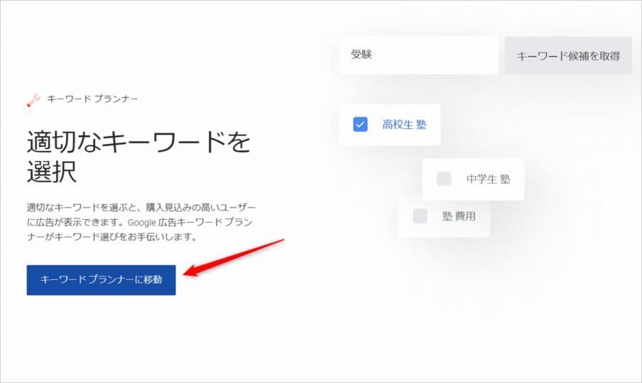 Googleキーワードプランナーのトップ画面の画像