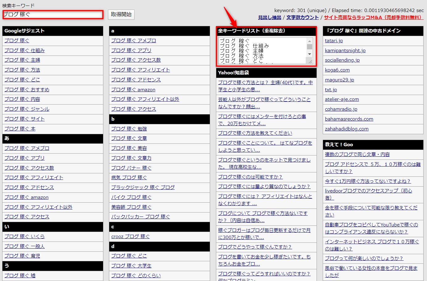 関連期キーワード取得ツールのトップページ矢印付画像