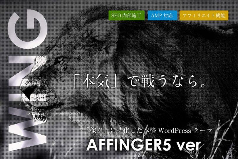 AFFINGER5テーマライオンの顔の画像