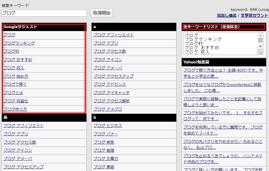 関連キーワード取得ツールのトップ画面画像