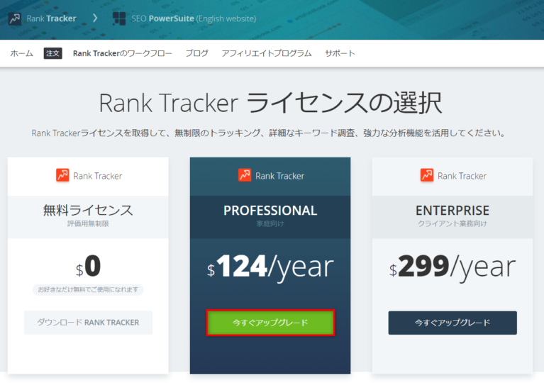 Rank Tracker価格リスト画像