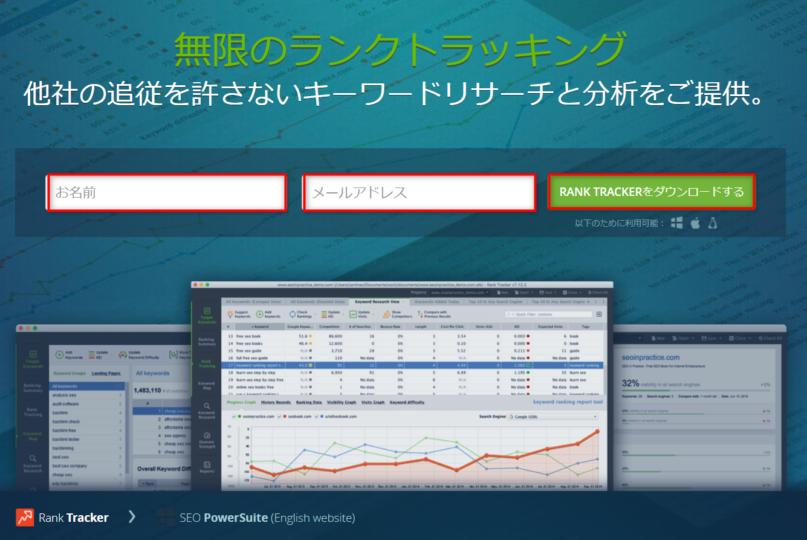 Rank Trackerのトップ画面の画像