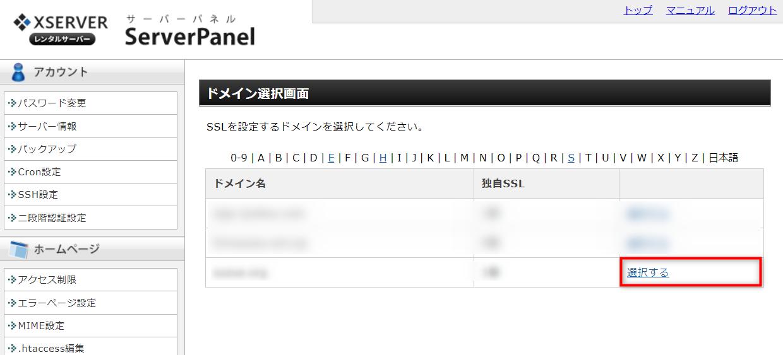 エックスサーバーのドメイン選択画面の画像