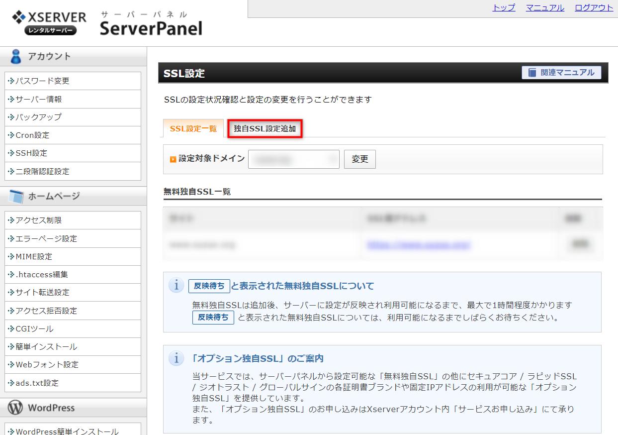 エックスサーバーのSSL設定画面の画像