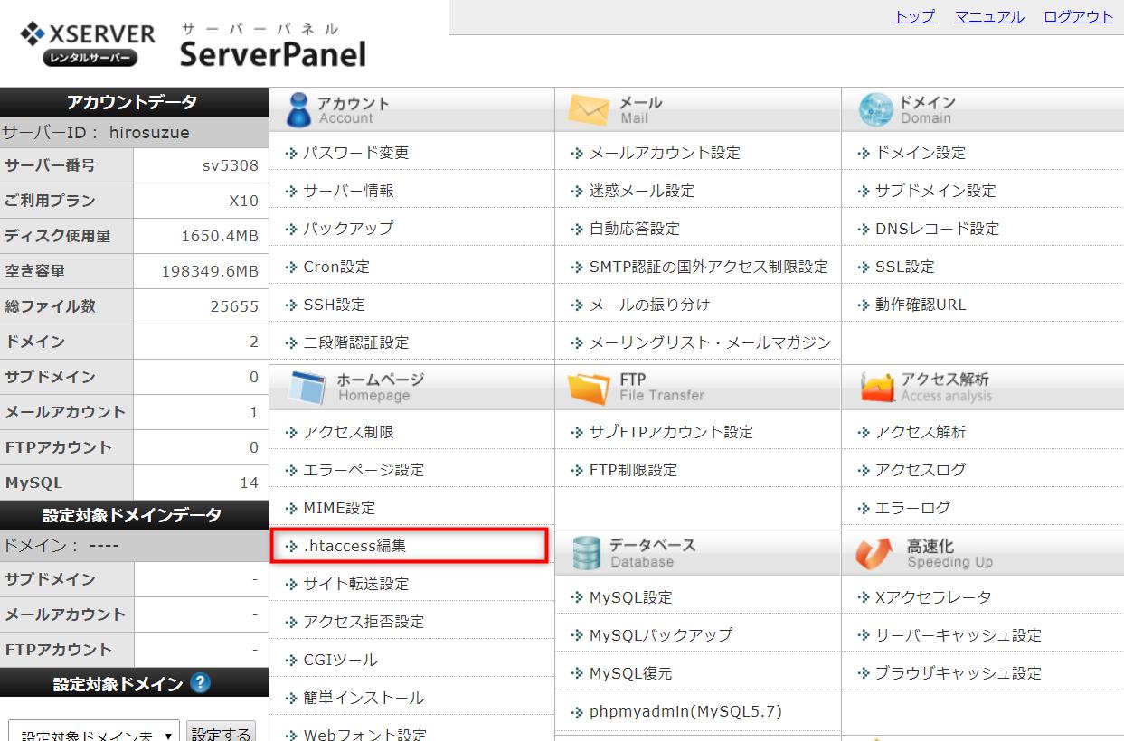 エックスサーバーのサーバーパネル画面の画像