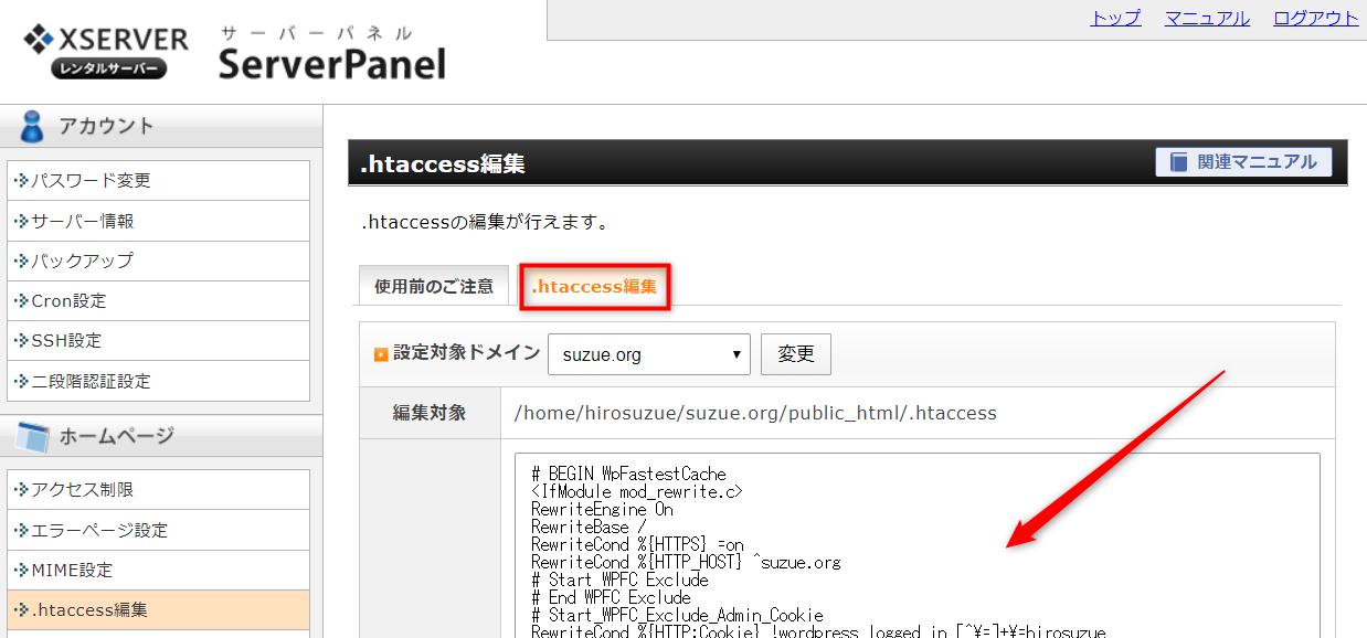 エックスサーバーの「.htaccess編集」画面の画像