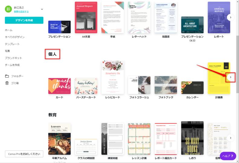 canvaのデザイン作成カテゴリーの画面画像