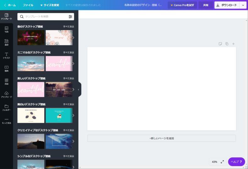 canvaのデザイン作成名称未設定画面画像