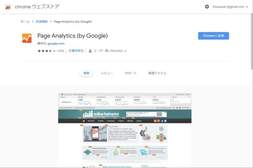 Page Analyticsの機能追加画面