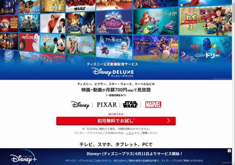 Disney DELUXEのトップページ画像