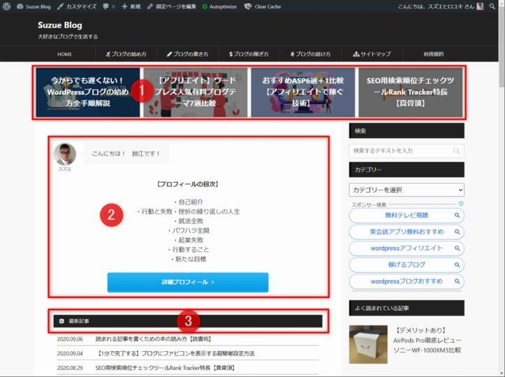 Suzue Blogのサイトのトップページ画像赤印付