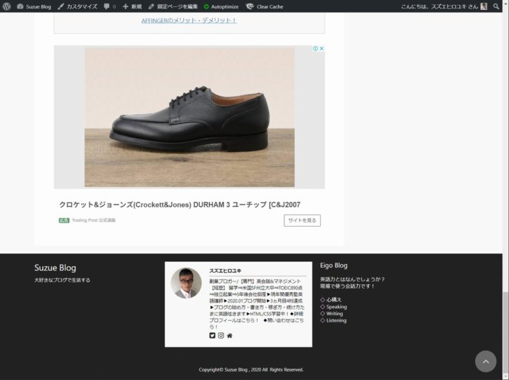 Suzue Blogのサイトのトップページ画像