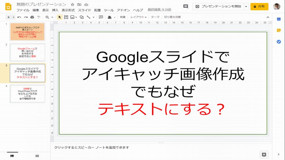 Googleスライドの管理画面の画像